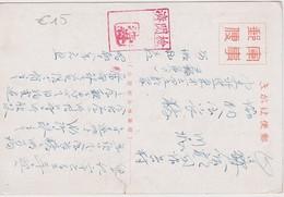 JAPON CARTE DE FRANCHISE MILITAIRE - Franchise Militaire
