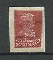 RUSSLAND RUSSIA 1923 Michel 230 II * - 1923-1991 USSR