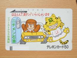Japon Japan Free Front Bar, Balken Phonecard  / 110-7208 / Comic - Japan