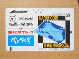 Japon Japan Free Front Bar, Balken Phonecard  / 110-7209 / Naruhodo - Japan