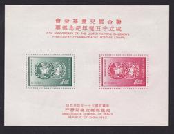 FORMOSE BLOC N°   11 (*) MNH Neuf Sans Gomme, TB (CLR225) UNICEFF, Nations Unies - 1945-... République De Chine