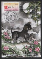 Taiwan R.O.CHINA - ATM Frama -Maximum Card.- Thriving Dog #116 - ATM - Frama (vignette)