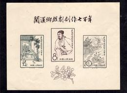 Chine/China Bloc-feuillet YT N° 9 Neuf ** MNH. TB. A Saisir! - 1949 - ... République Populaire