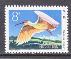 PRC  1912   **  FAUNA  BIRD  CRESTED  IBIS - 1949 - ... People's Republic
