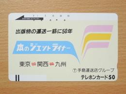 Japon Japan Free Front Bar, Balken Phonecard  / 110-7429 / Japanese Writings - Japan