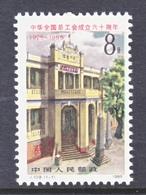 PRC  1981   **  TRADE  UNION - 1949 - ... Volksrepubliek