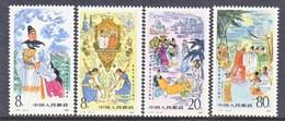 PRC  1992- 5   **   WEST  SEA  EXPEDITION - 1949 - ... Volksrepubliek