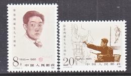 PRC  1996-7   ** - 1949 - ... People's Republic