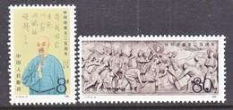 PRC  1998-9   **  OPIUM  WARS - 1949 - ... République Populaire