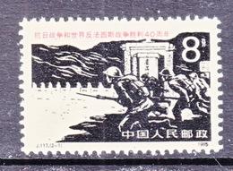 PRC  2003   **  END OF  WORLD  WAR  II - 1949 - ... République Populaire