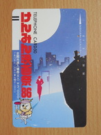 Japon Japan Free Front Bar, Balken Phonecard  / 110-7497 / Owl Eule Hibou - Japan