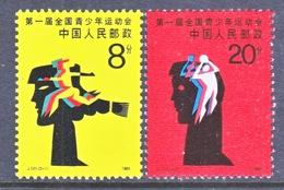 PRC  2010-11     **   NATL.  YOUTH  GAMES  SPORTS - 1949 - ... Volksrepubliek