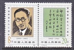 PRC  2017 A       ** - 1949 - ... République Populaire