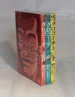 Kurokochi Vol. 1 ~ 3 ( Richard Woo/Kouno Kouji ) - Books, Magazines, Comics