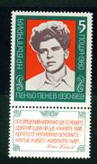 2942 Bulgaria 1980 50th Birthday Penio Penev -  Writer Poet   Zierfeld: Poetry  ** MNH Bulgarie Bulgarien Bulgarije - Nuovi
