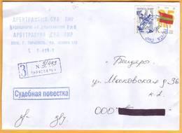 2016 Used Envelope Transnistria Tiraspol. The Judicial Summons. - Moldova