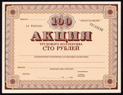 "USSR RUSSIA GOZNAK ""WORKING COMMUNITY"" SHARE CERTIFICATE 100 RUBLES 1989 AUnc - Russia"