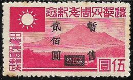 JAPANESE OCCUPATION > CHINA > Shanghai & Nanking > Michel 103 - Scott 9N 110 * - 1943-45 Shanghai & Nankin