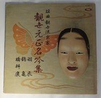 Vinyl LP :  Noh Music, Kanze Ganshou , Kanazawa Takeshi 1  TH-9011 Toshiba Rec. 197? - World Music