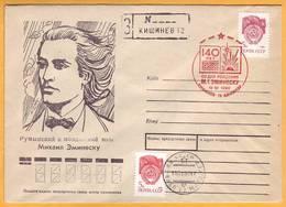 1990 RUSSIA USSR URSS  Moldova. 140 Years Since The Birth Of Eminescu. Special Cancellations. - Moldavia