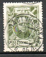 RUSSIE Alexandre I 1913 N°84 - 1917-1923 Republic & Soviet Republic