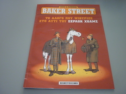 Sherlock Holmes Greek Edition Language Comics Magazine - Books, Magazines, Comics