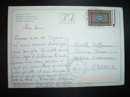 CP Pour La FRANCE TP TAPIS TUNISIEN 350 OBL.19-5-1994 METLAOUI GARE 2113 - Tunisia