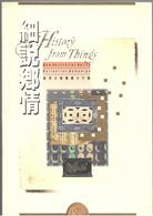 History From Things - New Territories Relics Collection Campaign - En Anglais Et Chinois - Livres, BD, Revues