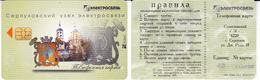 Phonecard   Russia. Serpuhov  40 Units 1999 - Russia