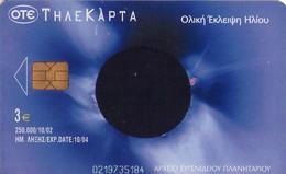 TARJETA TELEFONICA DE GRECIA. Planetarium And Space. Planetarium 3, Total Eclipse Of The Sun. X1510a (025) - Espacio