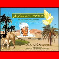 LIBYA - 1997 Peoples Authority Gaddafi Kadhafi Gheddafi (s/s MNH) - Libyen