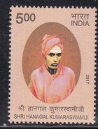 INDIA, 2017,  Shri Hanagal Kumaraswamiji, 1 V, MNH, (**) - Inde