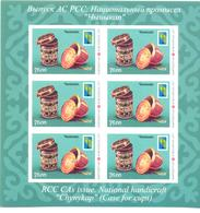 2017. Kyrgyzstan, RCC, National Handicraft, Sheetlet Imperforated, Mint/** - Kyrgyzstan