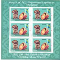 2017. Kyrgyzstan, RCC, National Handicraft, Sheetlet Perforated, Mint/** - Kyrgyzstan