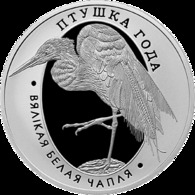 Belarus 10 Rub. 2008 Bird Of Year Egret - Wit-Rusland