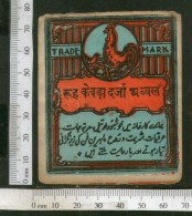 India Vintage Trade Label Cock Brand Ruh Kewada Essantial Oil Label Bird # LBL71 - Labels