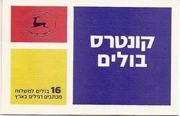 ISRAEL, 1987, Booklet 19c, Violet-ultramarine, Reprint 05.11.87 - Booklets