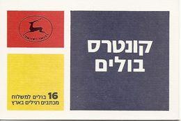 ISRAEL, 1989, Booklet 19d, Dark Blue, Reprint 10.09.89 - Booklets