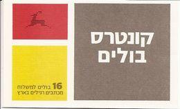 ISRAEL, 1991, Booklet 19e, Grey, Reprint 25.11.91 - Booklets