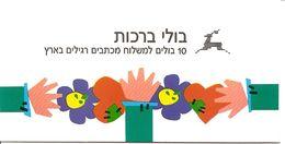 ISRAEL, 1993, Booklet 25, Greetings: See You Again - Booklets