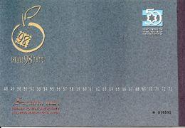 ISRAEL, 1998, Booklet 33, Exhibition Booklet, Prestige - Booklets