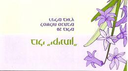 ISRAEL, 2003, Booklet 39, Hyacinth-booklet, Self-adhesive Stamps - Booklets