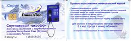Phonecard   Russia.Yakutsk Region 3 Minutes Satellite  Connection - Russia