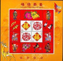 China 2008 Chinese New Year Blessing S/S MNH - Nuovi