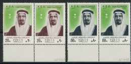 Arabie Saoudite (1877) N 447 A 448 (Luxe) X2 - Arabie Saoudite