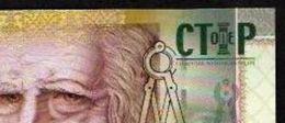 "Test Note ""1452 CTIP-Da Vinci"", KBA GIORI, Testnote,  Beids. Druck, RRRRR, UNC, Echantillon, SPECIMEN, - Banknoten"