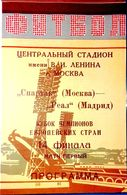 Football Programms - SPARTAK Moscow Vs.  REAL Madrid, Euro Cup 1991 ,  № 3. - Books