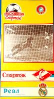 Football Programms - SPARTAK Moscow Vs.  REAL Madrid, Euro Cup 1991 ,  № 5. - Books