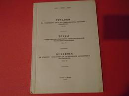 Macedoine : BULLETIN GEOLOGIQUE DE LA REPUBLIQUE SOCIALISTIQUE MACEDONIENNE   FASC 12 / 1965 / SKOPJE - Livres, BD, Revues