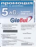 BULGARIA - Globul Prepaid Card 5 Leva, Exp.date 13/11/05, Sample - Bulgaria